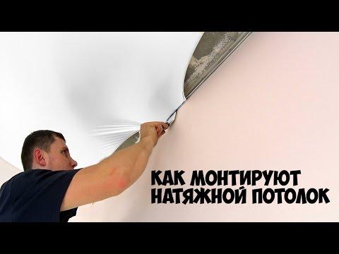 Как делают натяжные потолки в комнате видео