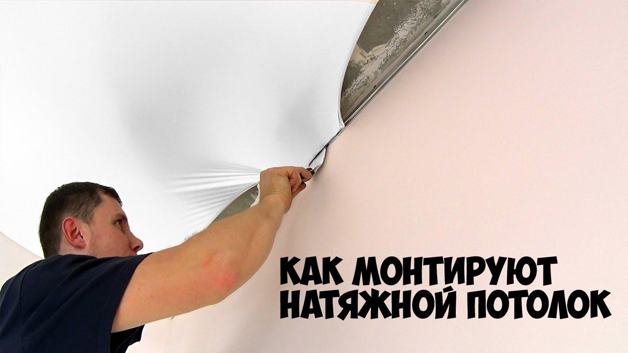 Монтаж натяжного потолка   Подробная инструкция