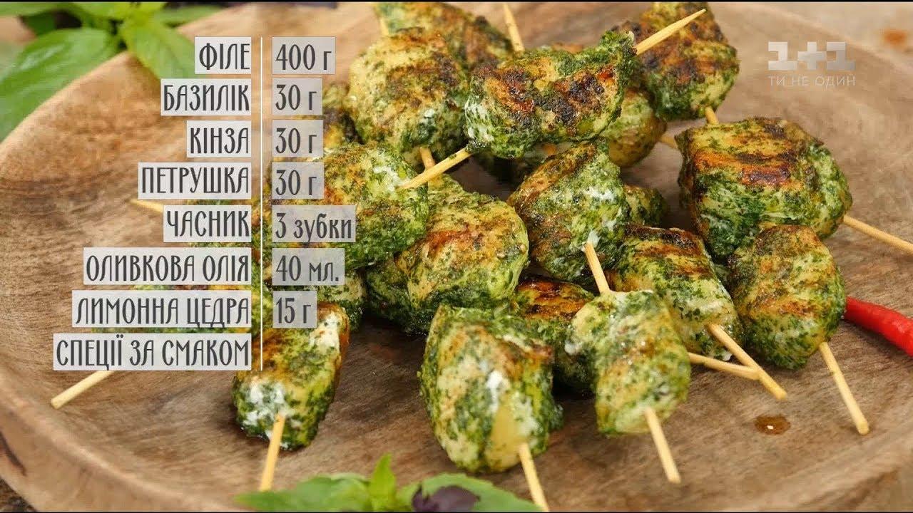 Зелений курячий шашлик - рецепти Сенічкіна