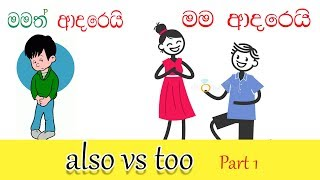 also vs too | Learn English in sinhala