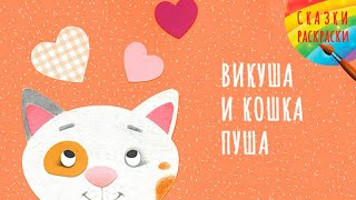 Сказки для детей Татьяна Клапчук Викуша и кошка Пуша Читает актриса Анна Куркова