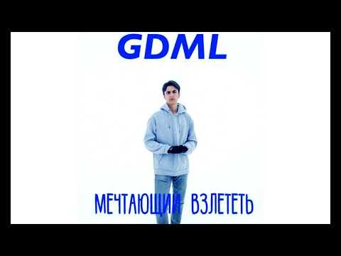 GDML - Мечтающий взлететь