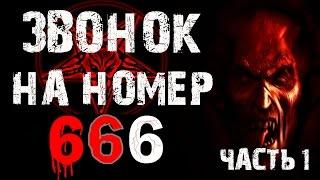 Страшилки на ночь - ЗВОНОК НА НОМЕР 666 [Выпуск №1] - Страшные истории на ночь