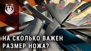 Почему мужчины выбирают большие ножи?
