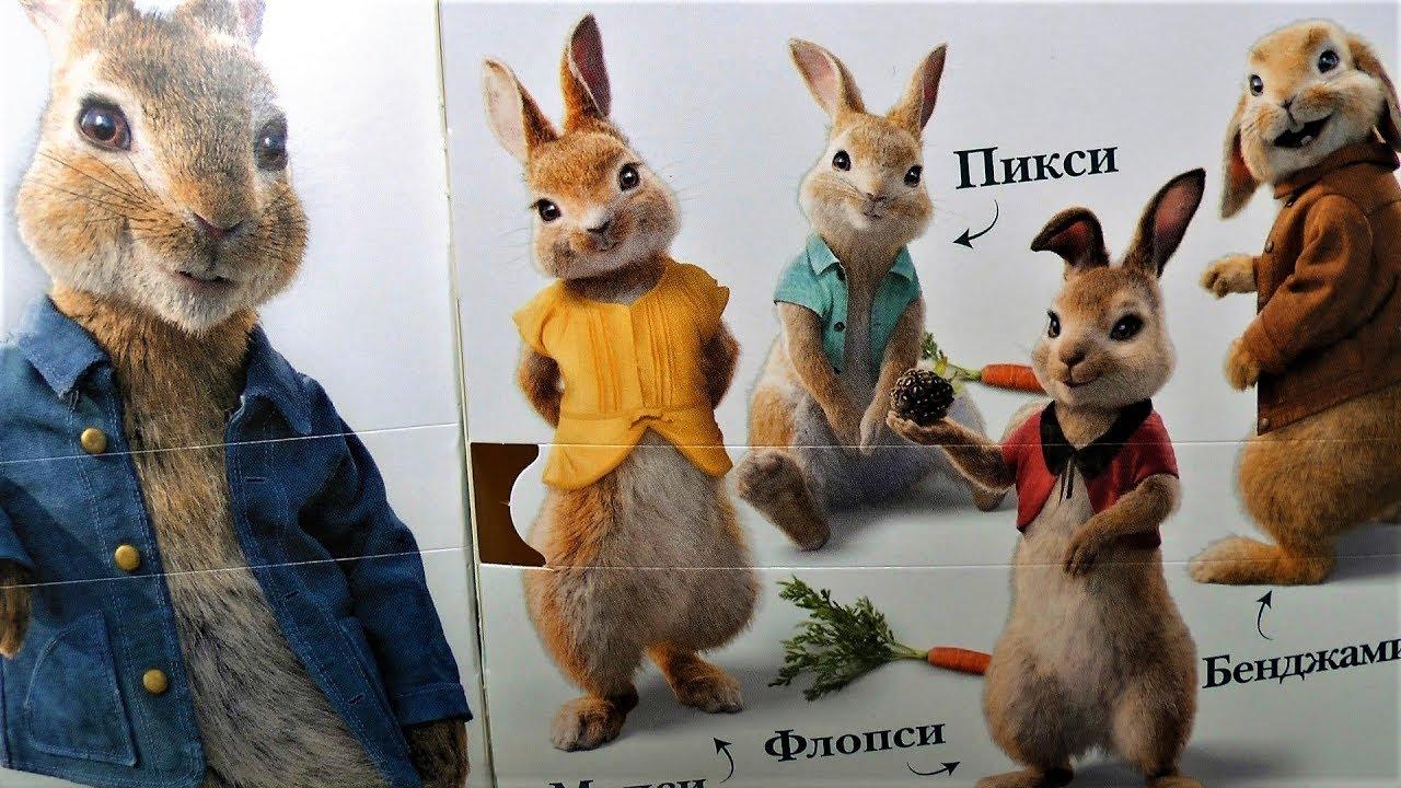 Кролик Питер игрушки хэппи мил в Макдональдс видео для детей