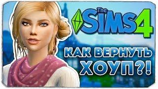 КАК ВЕРНУТЬ ХОУП?! - Дневник Видеоблогера - The Sims 4