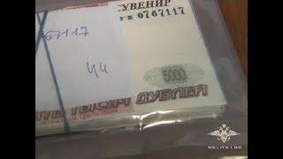 В Красноярске мошенники закинули в банкомат 1,5 млн купюрами «банка приколов»