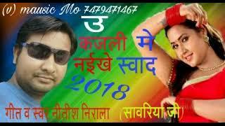 pata lagal kaila ke bhad-u kajali me naikhe sawad 2018-singer-nitish nirala