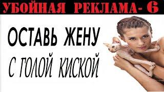 УБОЙНАЯ РЕКЛАМА-6