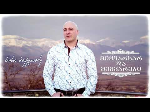 Soso Mikeladze –  მიყვარხარ და მეყვარები (პრემიერა) -  სოსო მიქელაძე - Miyvarxar Da Meyvarebi