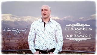 Soso Mikeladze –  მიყვარხარ და მეყვარები -  სოსო მიქელაძე - Miyvarxar da Meyvarebi