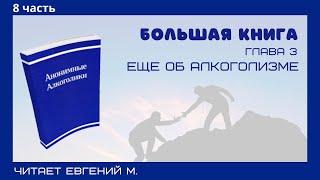Евгений М читает БК Часть 8 Глава 3 Еще об алкоголизме