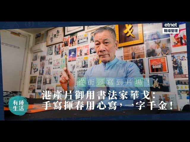 【手寫的溫度】從街頭寫到片場!「港產片御用書法家」華戈寫給香港的揮春:和平!