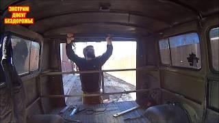Автодом  Своими руками на Базе УАЗ-БУХАНКА!Выпуск 1 готовим основной каркас будущего  салона !😂