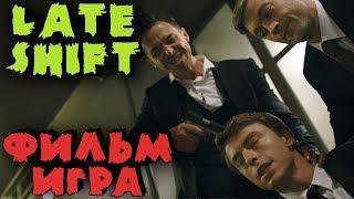 Лучший интерактивный фильм о грабителях - Late Shift Фильм игра