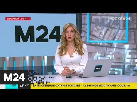 В Москве наблюдается непростая ситуация с коронавирусом - Москва 24