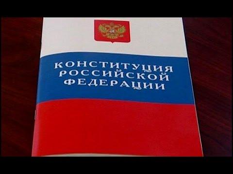 КОНСТИТУЦИЯ РФ, статья 3, Носителем суверенитета и единственным источником власти в Российской Федер