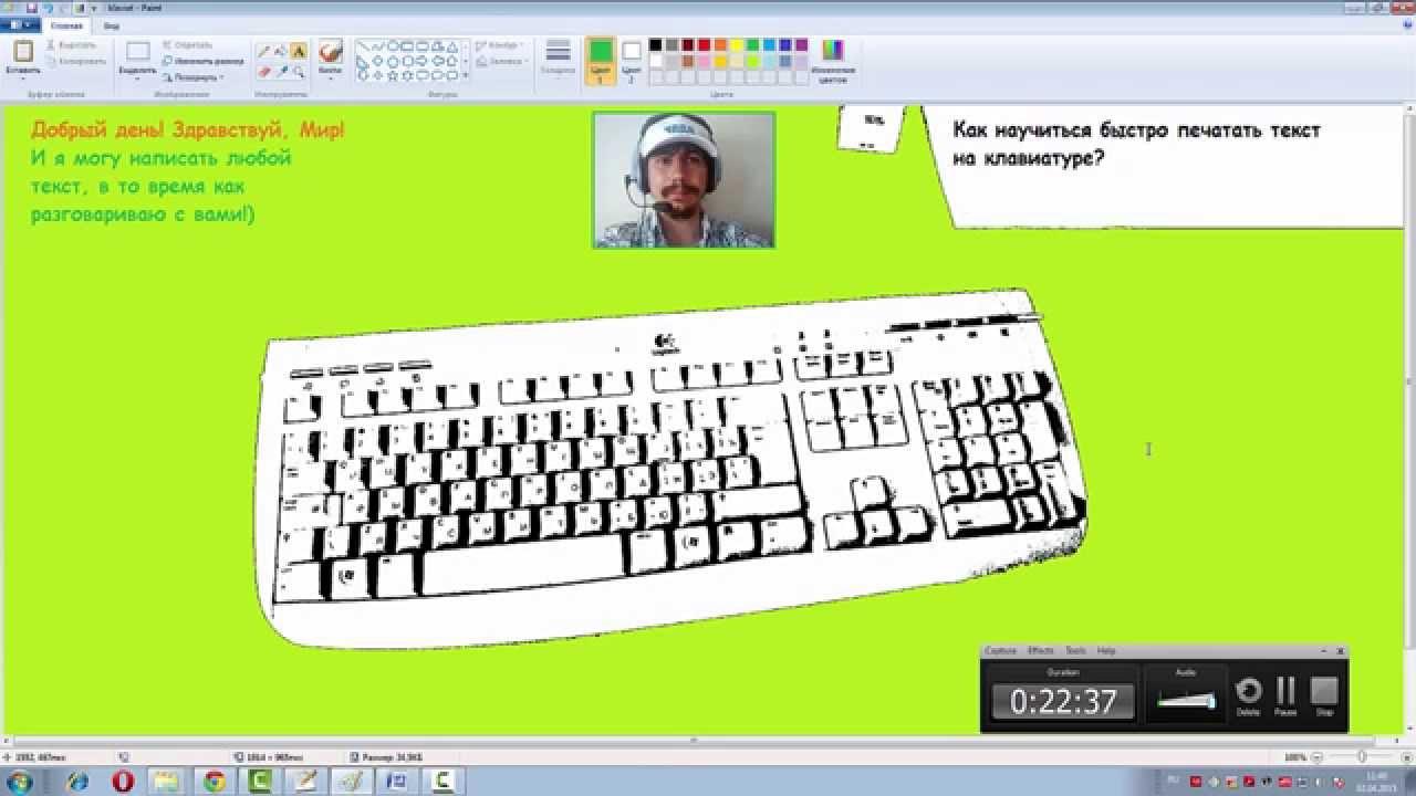 Как научиться быстро печатать на клавиатуре - YouTube