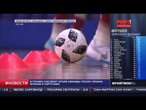 Матч! ТВ. 04.12.2018 - 15:25 Новости спорта. тренировка женской сборной России