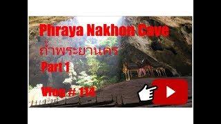 Phraya Nakhon Cave ถ้ำพระยานคร Part 1 Hua Hin Thailand
