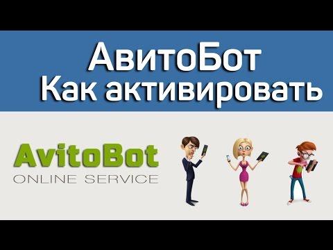 Авито Бот как активировать