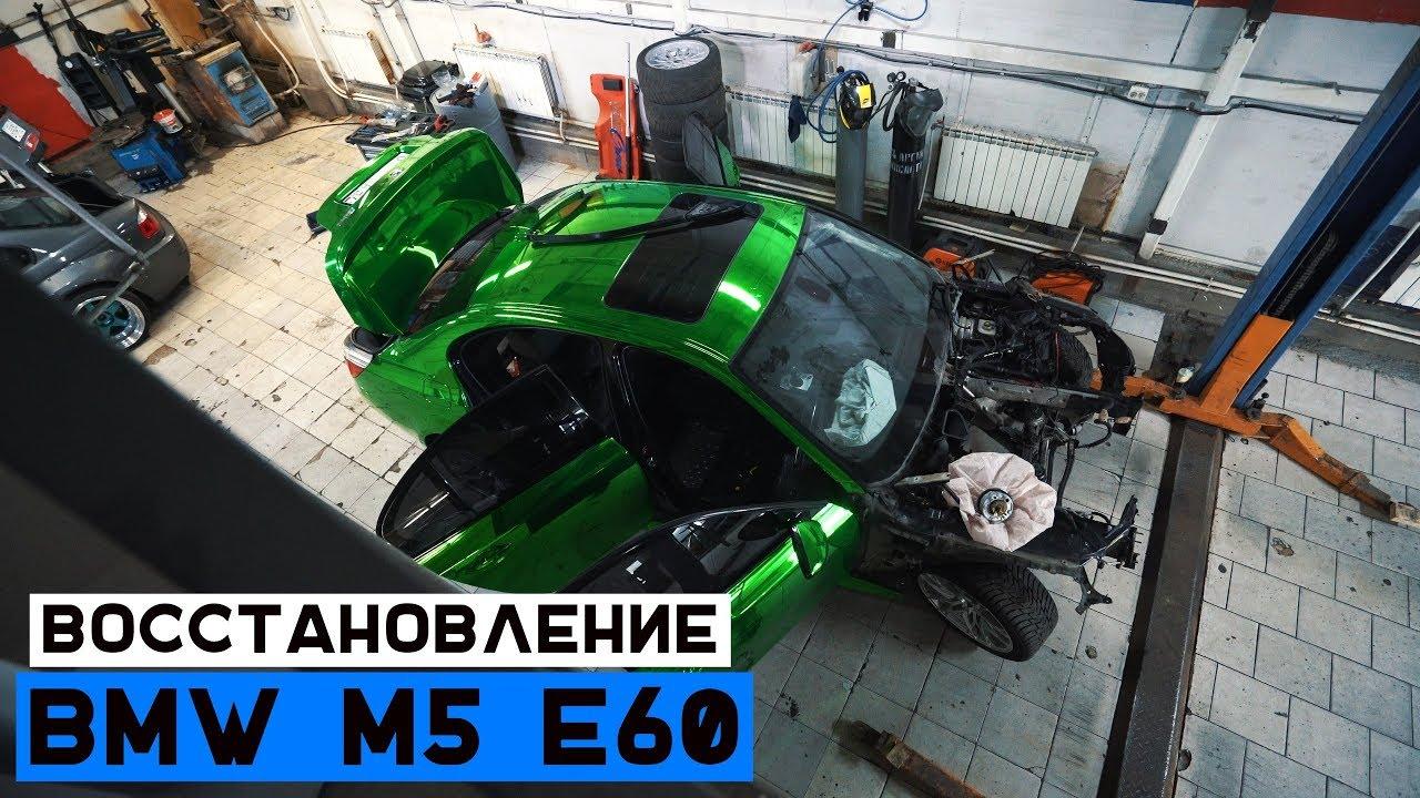 Восстановление BMW M5 E60. Снимаем V10. Раздеваем полностью эмку. Сколько стоит ремонт?