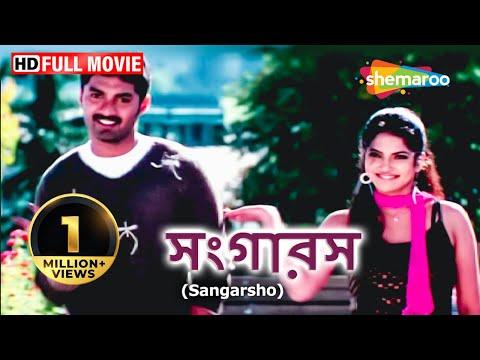 Sangarsho - Superhit Bengali Movie - Kalyan Ram - Diya - Ravi Kale - Charanraaj thumbnail