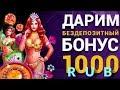 Admiral XXX бонус за регистрацию 1000 рублей 🎯Бездепозитный Бонус онлайн казино Адмирал ххх