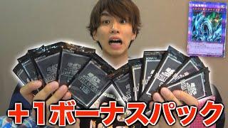 【遊戯王】+1ボーナスパックを12パック開封!究極竜騎士よ!こい!