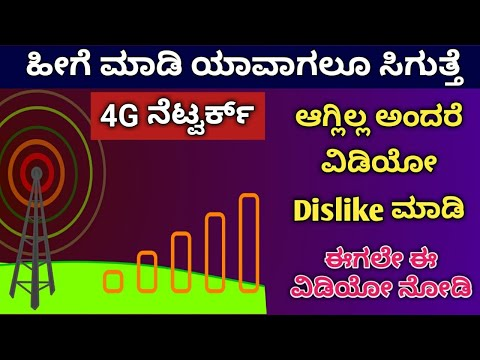 Get full 4G network at any place   Increase 4G Speed by simple step in Karnataka
