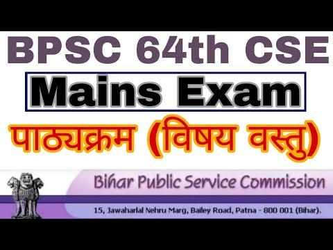 BPSC 64th CSE Mains Exam Strategy, Syllabus, Pattern, Over View & Books many more you need to know