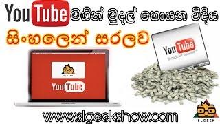 SL GEEK| සිංහලෙන් - Earn Money From Youtube - Sinhala