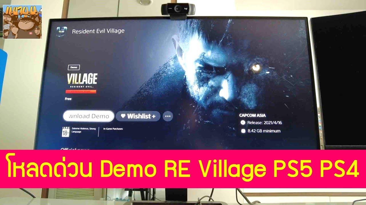 วิธีการโหลด Demo RE Village PS5