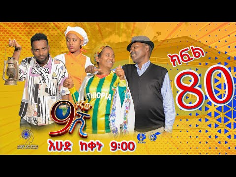 Ethiopia: ዘጠነኛው ሺህ ክፍል 80 – Zetenegnaw Shi sitcom drama Part 80