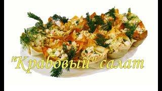 Крабовый салат. Интересная подача в корзиночках/Crab salad