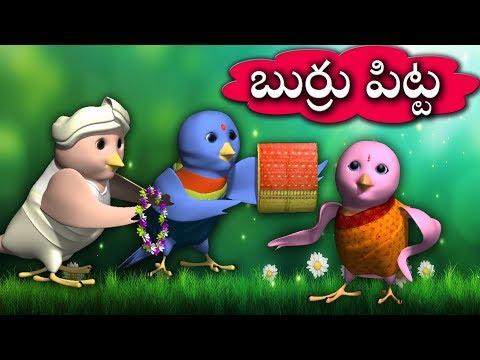 Burru Pitta Burru Pitta | Chitti Chilakamma |Lot More 3D Animation Telugu Rhymes for Kids
