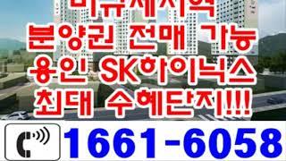 분양권전매 가능한 아파트 용인세영리첼 1661.6058