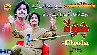 CHOLA  Singer Muhammad Basit Naeemi  Latest Saraiki  Punjabi Song 2019  Wattakhel_Production