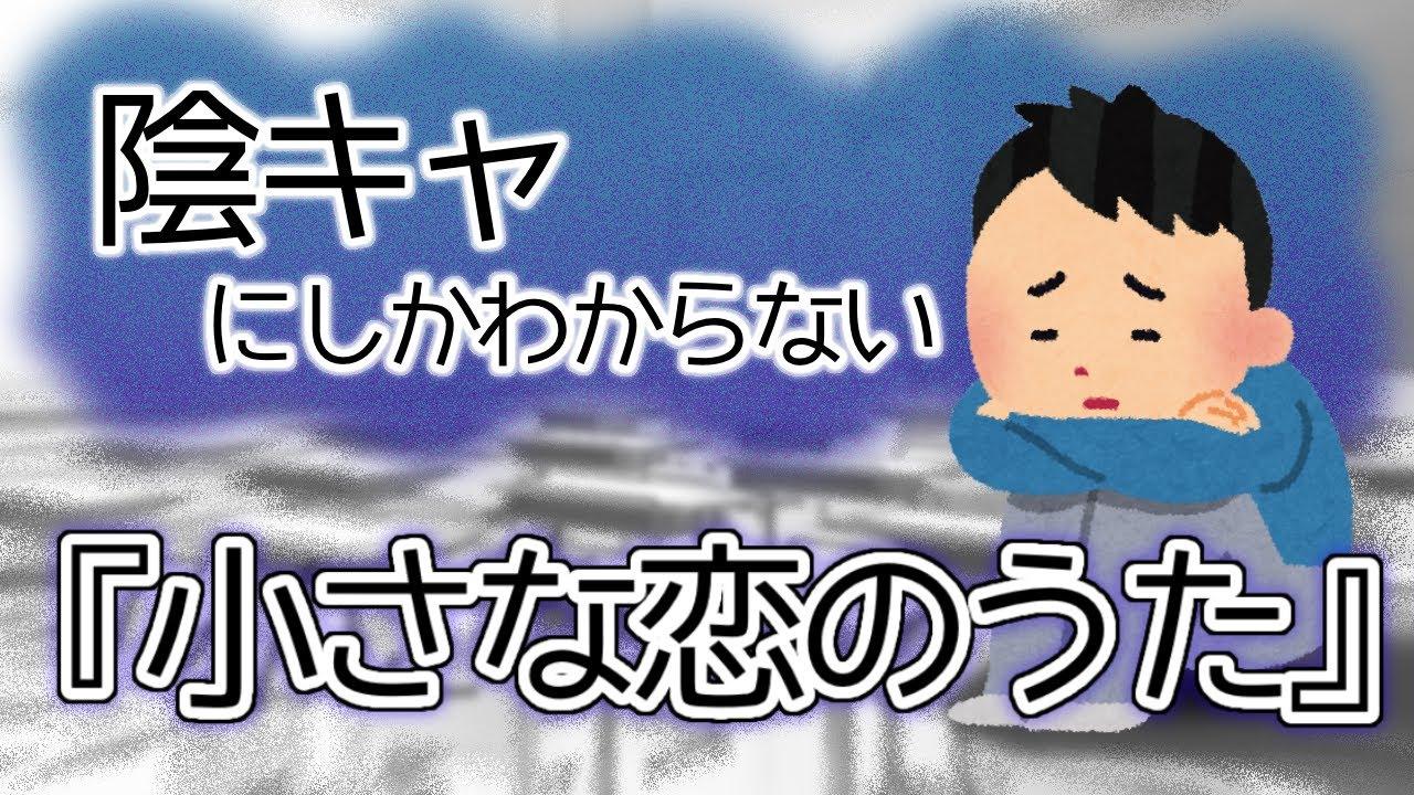 【替え歌】コミュ障陰キャのための小さな恋のうた/MONGOL800