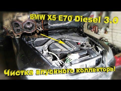 BMW X5 E70 3.0d – ЕГР! Чистка впускного коллектора!