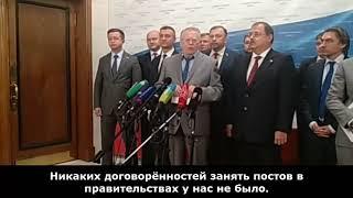 Жириновский все комментарии победы Фургала и Сипягина