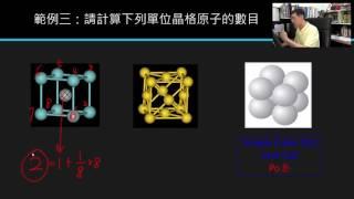 2-3 金屬固體的結構與性質 -- 2