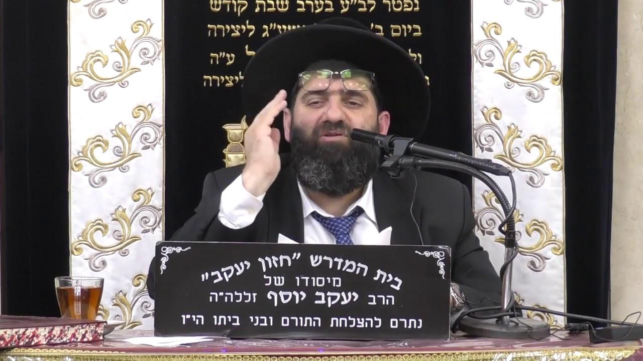"""הרב אייל עמרמי שליט""""א - לך דומיה תהילה  - חזון יעקב - תמוז תשע""""ט"""
