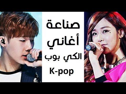 ما هو الكيبوب K-POP .. كيفية الغناء ؟!