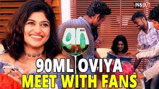 "90 ML🍸🍷 | ""I'm Not Innocent"" OVIYA With FANS 😘😍Fun Interview 