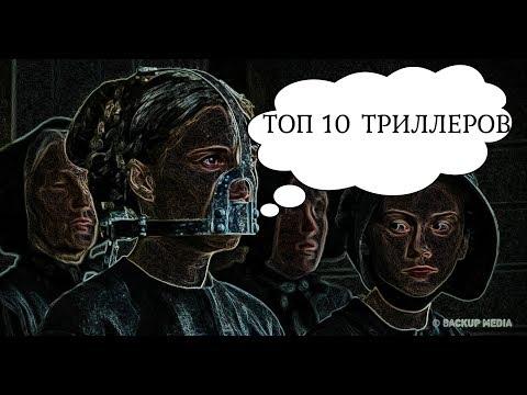 ТОП 10 ЛУЧШИХ ТРИЛЛЕРОВ, КОТОРЫЕ УЖЕ ВЫШЛИ !!!