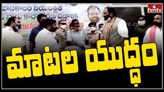 Breaking News : Minister Jagadish Reddy vs TPCC Chief Uttam Kumar Reddy | War Of Words | hmtv