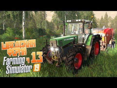 3 работы фермера Степана - ч13 Farming Simulator 19