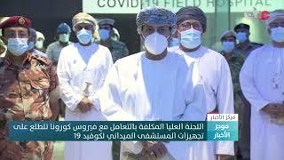 اللجنة العليا المكلفة بالتعامل مع فيروس #كورونا تتطلع على تجهيزات المستشفى الميداني لـ #كوفيد19