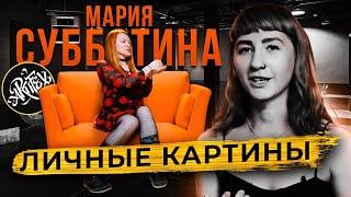 Личные картины I Мария Субботина  [ОРАНЖЕВОЕ КРЕСЛО]
